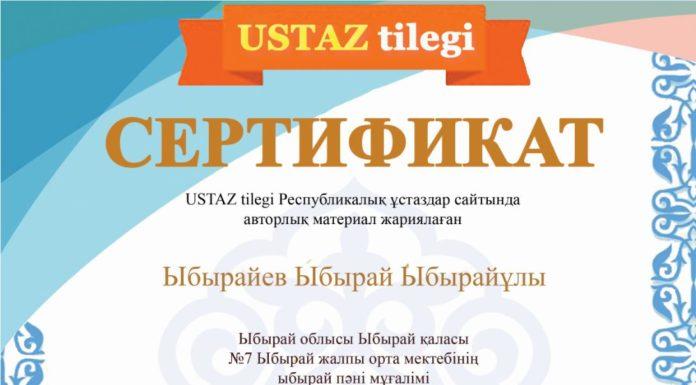 мұғалімдерге арналған сертификаттар